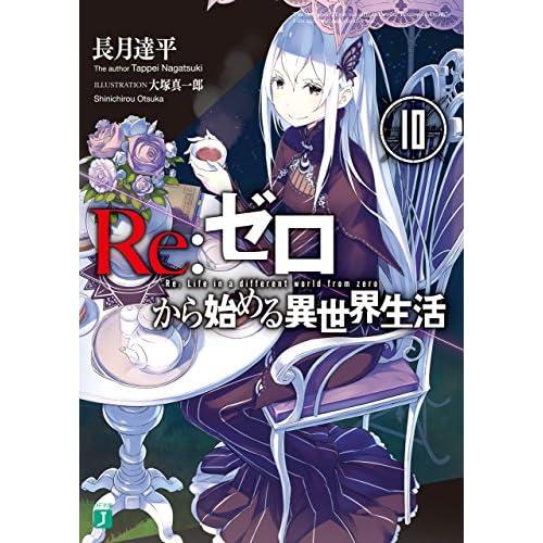 Re:ゼロから始める異世界生活 10<Re:ゼロから始める異世界生活> (MF文庫J)
