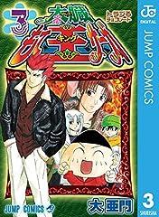 太臓もて王サーガ 3 (ジャンプコミックスDIGITAL)