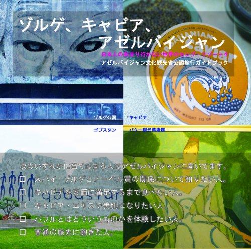 ゾルゲ、キャビア、アゼルバイジャン (日本人のあまり行かない世界のセレブリゾート4)