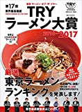 第17回 業界最高権威 TRYラーメン大賞 2016?2017 (1週間MOOK)
