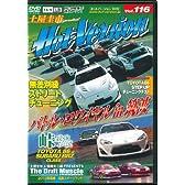 無差別級 バトル・ロワイヤル in 筑波 (DVDホットバージョン(J))