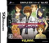 SIMPLE DSシリーズ Vol.43 THEホストしようぜ!