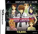 SIMPLE DSシリーズ Vol.43 THEホストしようぜ! ~DXナイトキング~ border=
