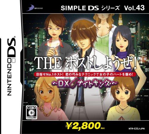 SIMPLE DSシリーズ Vol.43 THEホストしようぜ! ~DXナイトキング~