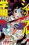 シャッフル学園(4): 少年チャンピオン・コミックス