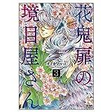 花鬼扉の境目屋さん 3 (ゼノンコミックス)