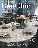 BonChic VOL.11—エレガント&ロマンチックな洗練インテリア (別冊PLUS1 LIVING)