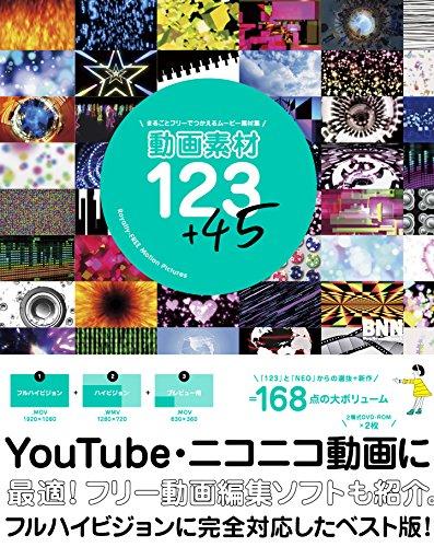動画素材123 + 45 ―まるごとフリーでつかえるムービー素材集[DVD-ROM付]