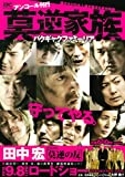 莫逆家族 Chapter [莫逆の友] アンコール刊行 (プラチナコミックス)