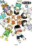 天使の事情 (6) (バンブーコミックス 4コマセレクション)