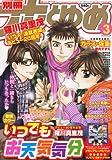別冊 花とゆめ 2011年 03月号 [雑誌]
