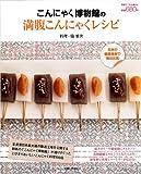 こんにゃく博物館の満腹こんにゃくレシピ: 日本の健康食材で毎日元気 (別冊すてきな奥さん)