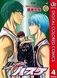 黒子のバスケ カラー版 4 (ジャンプコミックスDIGITAL)