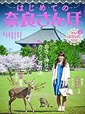地図で歩く大阪―行きたいトコにすぐ行けるかんたん地図 (JTBのMOOK)