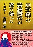 日本文明の黄金時代が遂に始まった ~中巻~ (天翔BOOKS)