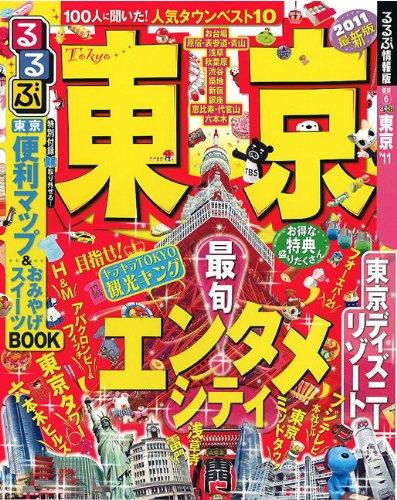 るるぶ東京'11 (るるぶ情報版 関東 6)