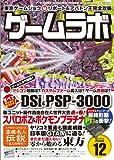 ゲームラボ 2008年 12月号 [雑誌]