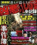 誰もが震え上がった凶悪犯罪全記録 (コアコミックス)