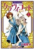 クラヴィコード (1) (バーズコミックス スピカコレクション)