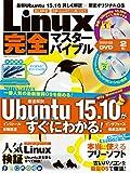 Linux完全マスターバイブル