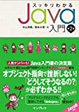 スッキリわかるJava入門 第2版 -