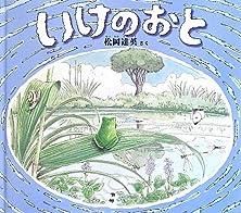 いけの おと (幼児絵本ふしぎなたねシリーズ)
