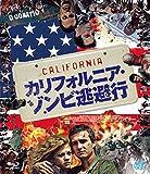 カリフォルニア・ゾンビ逃避行 Blu-ray