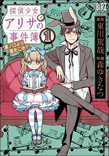 探偵少女アリサの事件簿 (1) 溝ノ口より愛をこめて (1) (バーズコミックス スペシャル)