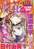 凛花 (りんか) 2011年 11月号 [雑誌]