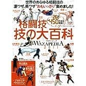 格闘技技の大百科―WAZAPEDIA2011 (B・B MOOK 716 スポーツシリーズ NO. 587)