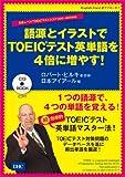 語源とイラストでTOEIC(R)テスト英単語を4倍に増やす! (CD BOOK)