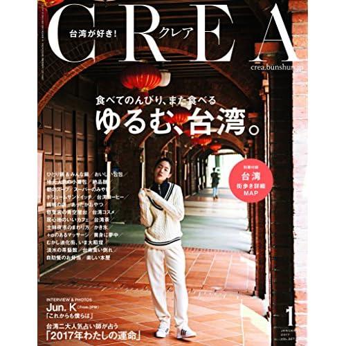CREA2016年1月号 ゆるむ、台湾。