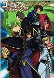 コードギアス反逆のルルーシュR2コミックアンソロジーZERO (ノーラコミックス・デラックス)