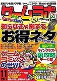 ゲームラボ 2015年 11 月号 [雑誌]