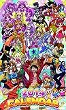 テレビアニメ 2014カレンダー