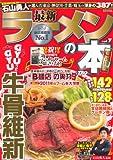 最新ラーメンの本 Vol.7 首都圏版