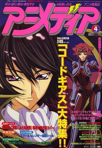 アニメディア 2007年 04月号 [雑誌]