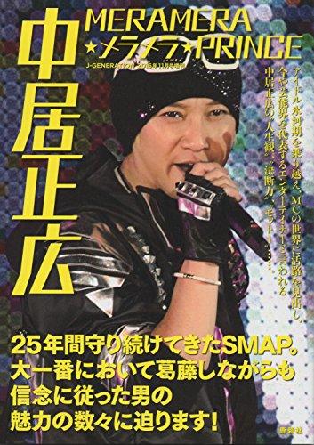 中居正広MERAMERA★メラメラ★PRINCE J-GENERATION 11月号増刊