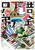 借金兄弟: IDコミックス/ZERO-SUMコミックス
