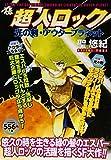 超人ロック光の剣・アウタープラネット (ヤングキングベスト廉価版コミック)