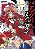 ピルグリムメイデン 深紅の巡礼聖女 (あとみっく文庫 8)