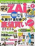 ダイヤモンド ZAi (ザイ) 2009年 07月号 [雑誌]