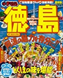 徳島鳴門・祖谷渓・日和佐 最新版 (マップルマガジン 関西 2)