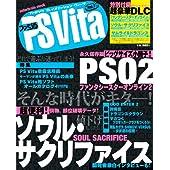 ファミ通PS Vita Vol.2 (エンターブレインムック)
