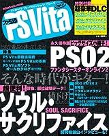 ファミ通PS Vitaに「PSO2」「SOUL SACRIFICE」のアイテムコード