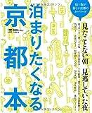 泊まりたくなる京都本―宿×街が新しい京都のキーワード (えるまがMOOK)