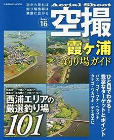 空撮 霞ヶ浦釣り場ガイド (コスミックムック) 雑誌 – 2017/7/21