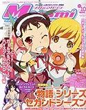 Megami MAGAZINE (メガミマガジン) 2013年 10月号 [雑誌]