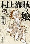 村上海賊の娘(四) (新潮文庫)