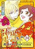 神様はじめました 24巻 オリジナルアニメDVD付限定版 (花とゆめコミックス)